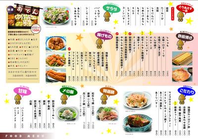 ichibiri_menu
