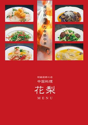 karin_menu_01