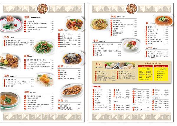 karin_menu_02