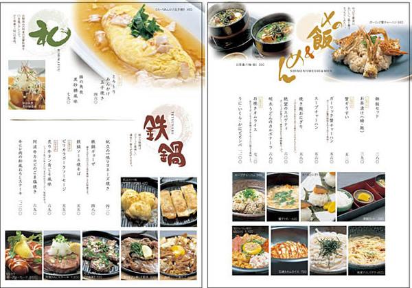 maruza_menu_02