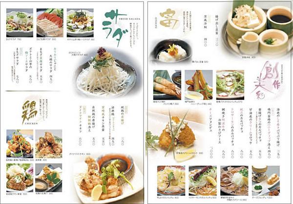 maruza_menu_04