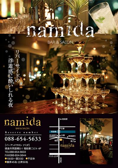 namida_01