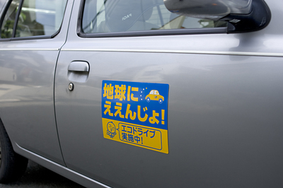 eco_drive_sign