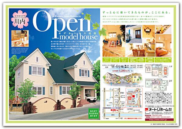 otori_home_handbill_02