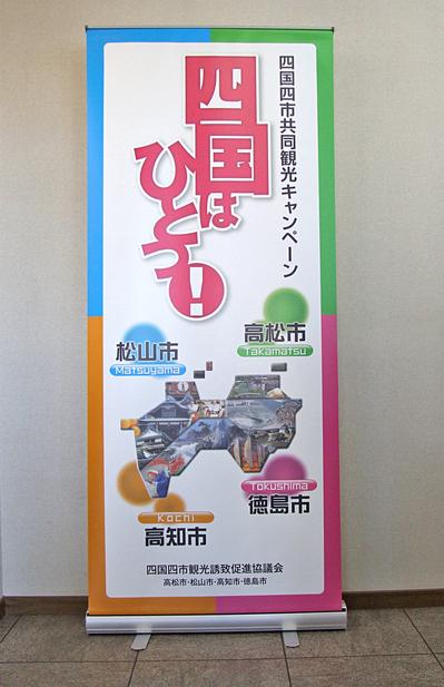 shikoku_hitotsu_sign