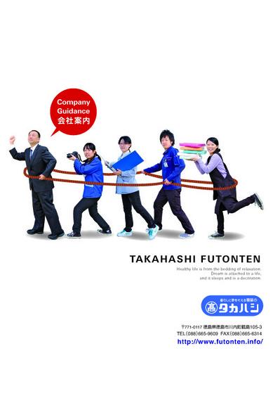 takahashi_futon_panph_01